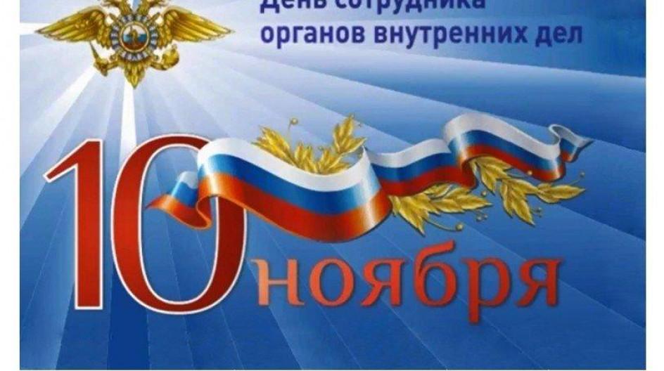 поздравление с днем сотрудника внутренних дел российской федерации
