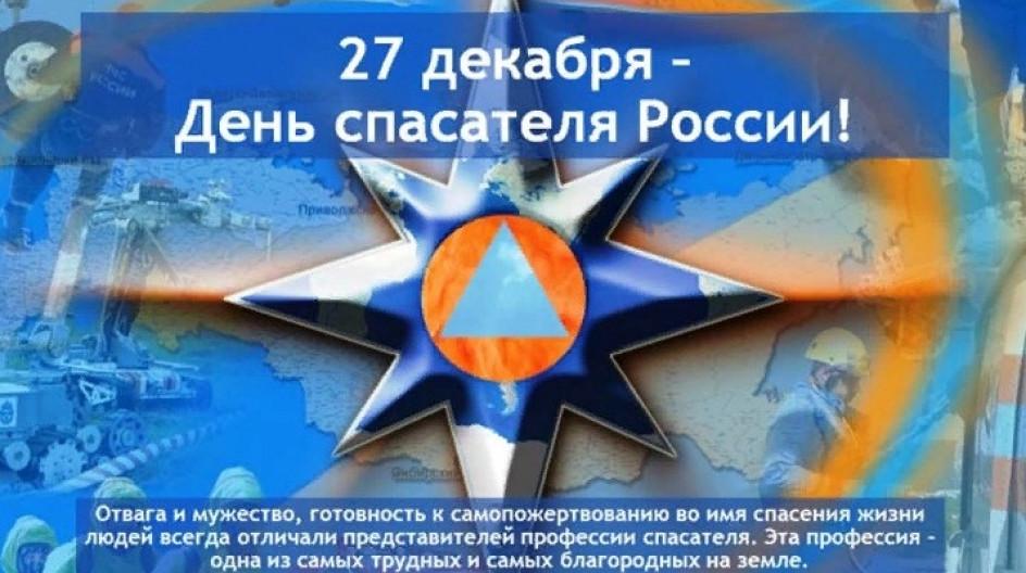 Картинки день спасателя мчс россии с праздником
