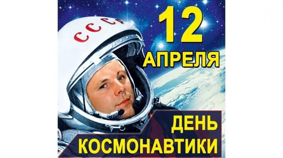 интернет губернатор поздравление с днем космонавтики вот часть
